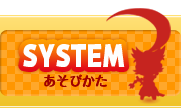 System(How to play)